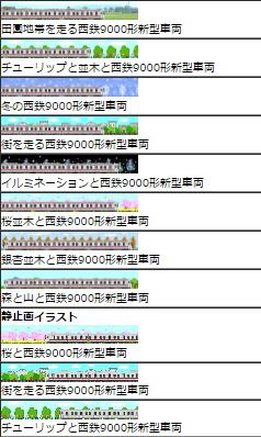 nishitetsu-ss9000.jpg