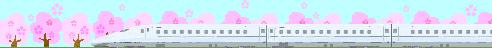 桜と新幹線さくら・みずほ