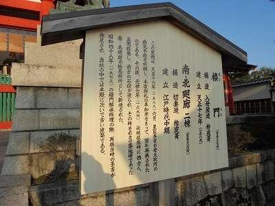 fe2017sp-in-fushimiinaritaisha-roumon-munafuda.jpg