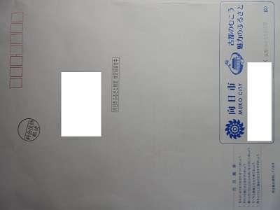mukoushi-furusato-kentei-envelope.jpg