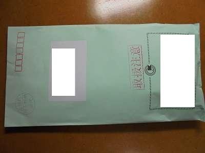 yamashina-kentei-envelope.jpg