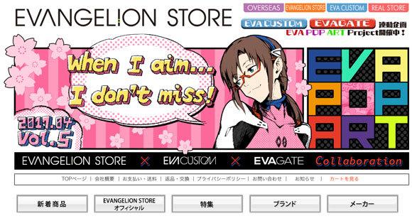 shin_eva_012_emu_001.jpg