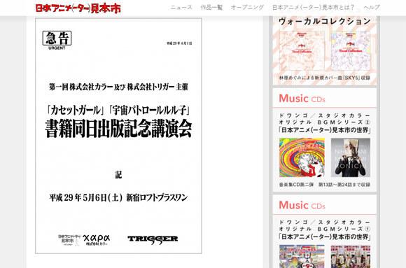shin_eva_012_emu_011.jpg