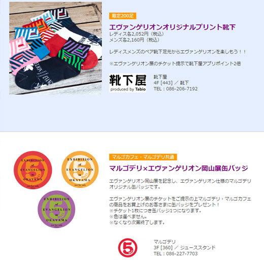 shin_eva_012_emu_046.jpg