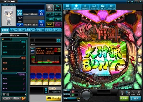 体験無料のパチンコ&スロットオンラインゲーム『777タウン.net』 狩猟感、緊張感、爽快感を味わえる人気パチンコ「ぱちんこCRモンスターハンター4」の登場だよ~!!