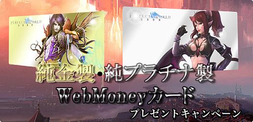 基本プレイ無料のハイファンタジーオンラインゲーム『パーフェクトワールド』 10周年anniversary第1弾を開催したよ~!!純金製・純プラチナ製WebMoneyカードなどゲットしよ~♪ 新作オンラインゲーム情報EX