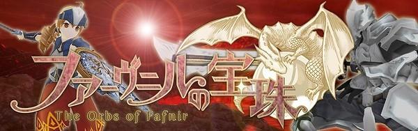 基本プレイ無料のブラウザファンタジーRPG『ファーヴニルの宝珠』 Yahoo!ゲーム版チャネリングサービスを開始するよ~!!記念スタートキャンペーンも実施♪