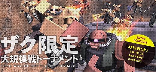 基本プレイ無料の100年同時対戦オンラインゲーム『機動戦士ガンダムオンライン』 戦場がザク一色に染まる「ザク限定大規模戦トーナメント」を開催するよ~!!新作オンラインゲーム情報