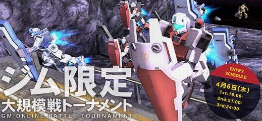 基本プレイ無料の100人同時対戦ができるオンラインゲーム『機動戦士ガンダムオンライン』 4月6日よりジム限定大規模戦トーナメントを開催するよ~!! 新作オンラインゲーム情報EX