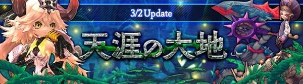 基本プレイ無料のハンティングアクションRPG『ハンターヒーロー』 本日より新パートナー「ホムラ」が登場したよ~!3月2日より郊外ダンジョン「天涯の大地」を実装するよ~♪