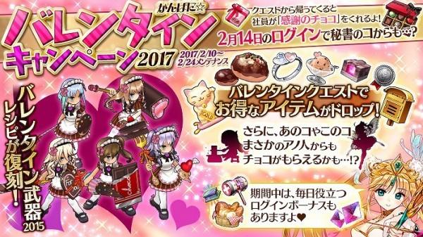 基本プレイ無料のブラウザファンタジーPPG『かんぱに☆ガールズ』 開催中の「かんぱに☆バレンタインキャンペーン2017」に新しいクエストが登場したよ~!!