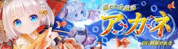 基本プレイ無料のクロスジョブファンタジーRPG『星界神話』 どんな苦難も乗り越えようと頑張る金魚姫「星霊・アカネ」が登場したよ~!!