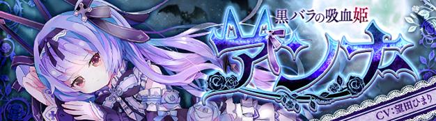 基本プレイ無料のドラマチックアクションRPG『セブンスダーク』 黒バラの吸血姫「守護者・アンナ」が登場したよ~!! 新作オンラインゲーム情報EX