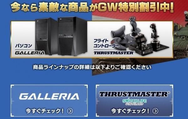 基本プレイ無料のコンバットシミュレーターオンラインゲーム『War Thunder(ウォーサンダー)』 GALLERIA PCやTHRUSTMASTERなどのゲーミング機器が最大20%OFFで購入できるキャンペーンを開催したよ~!!