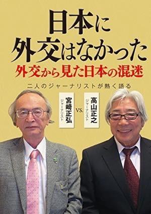 日本に外交はなかった