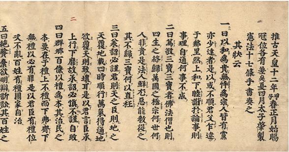 20170317 十七条憲法