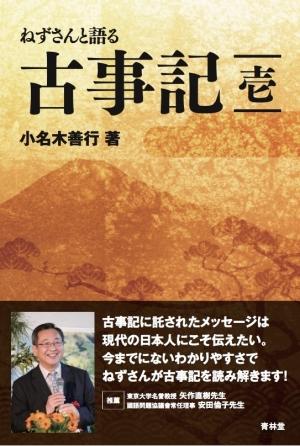 20170224 古事記壱表紙2