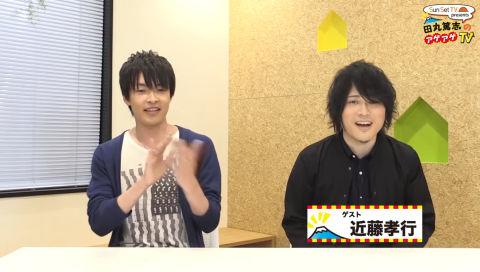 【動画】 田丸篤志のアゲアゲTV #3    ゲスト:近藤孝行さん