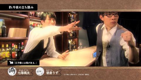 コミックBAR Renta! #9 ゲスト:豊永利行 紹介コミック:王子様には毒がある。
