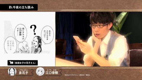 コミックBAR Renta! #10 ゲスト:豊永利行  紹介コミック:能面女子の花子さん