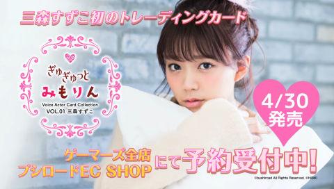 Voice Actor Card Collection VOL.01 三森すずこ ぎゅぎゅっとみもりん
