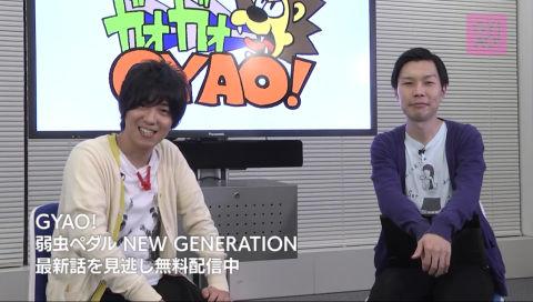 主役声優と語るアニメ「弱虫ペダル」 完全版 日刊ガオガオGYAO!