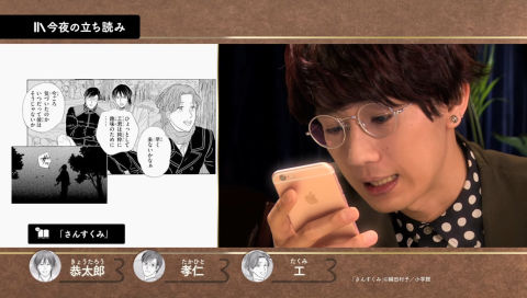 コミックBAR Renta! #12 ゲスト:江口拓也 紹介コミック:さんすくみ