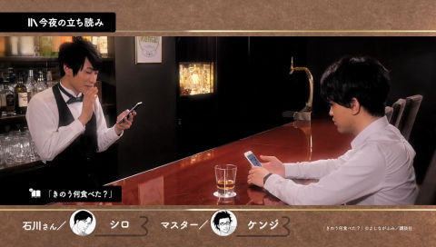 コミックBAR Renta! #15 ゲスト:石川界人 紹介コミック:きのう何食べた?