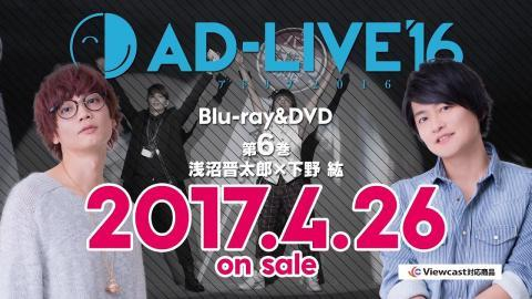 AD-LIVE2016 Blu-ray&DVD 第6巻発売告知CM (浅沼晋太郎×下野紘) | 2017.4.26 on sale