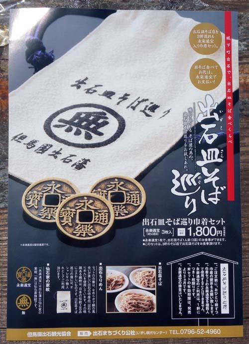 izushi_sansaku6.jpg
