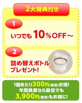 肌潤糖クリアの最安値・特典・割引・詰替えボトル10%OFF