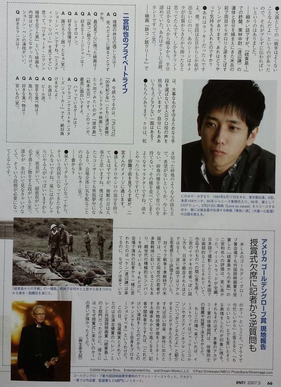 20073日経エンタa