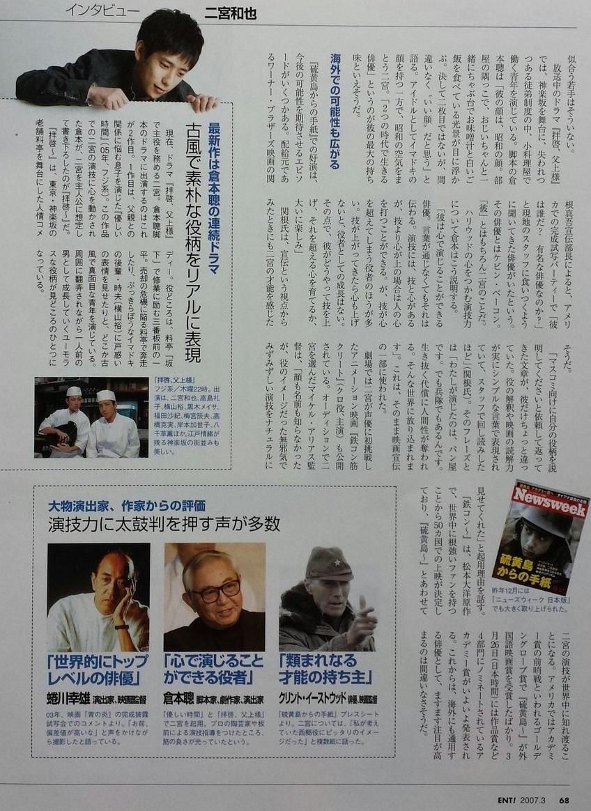 20073日経エンタc