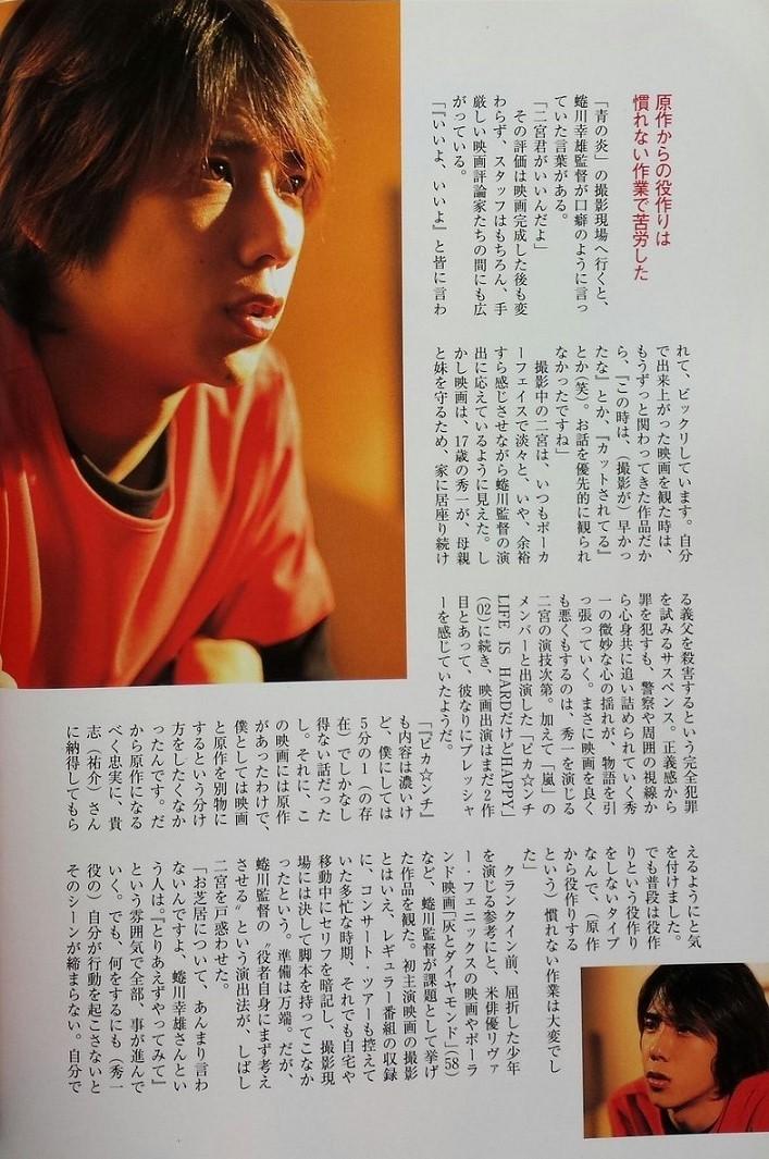 2003キネマ旬報4月上旬号c