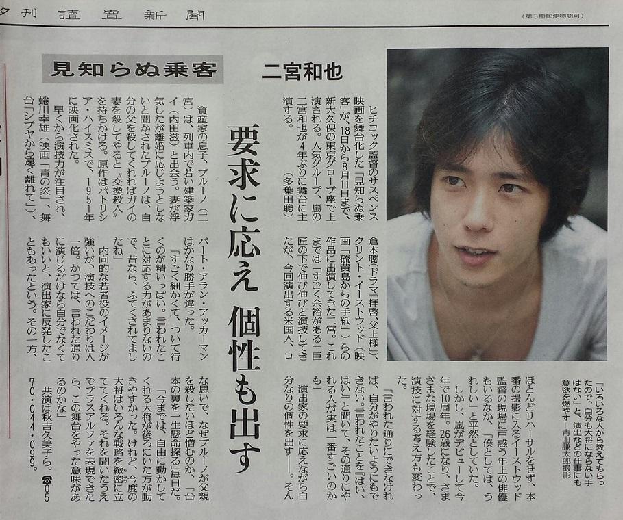 20077見知らぬ乗客読売夕刊a