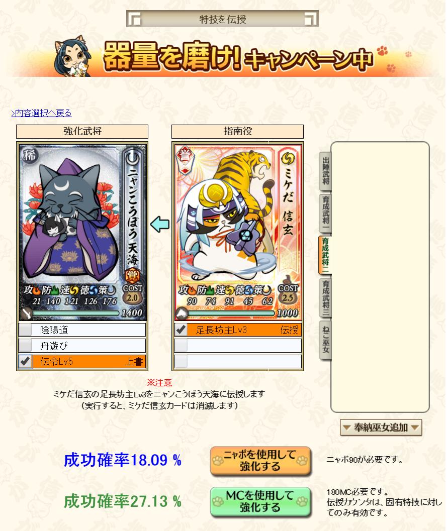 game_denjyu_LvlSei_01.png
