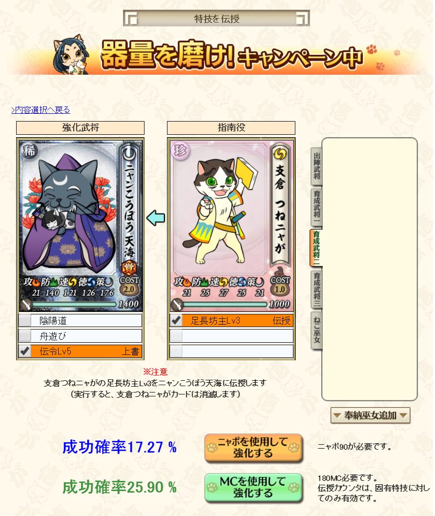 game_denjyu_LvlSei_02.png
