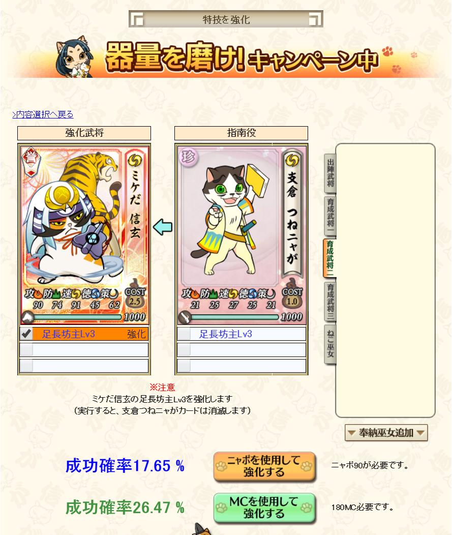 game_denjyu_LvlSei_06.png