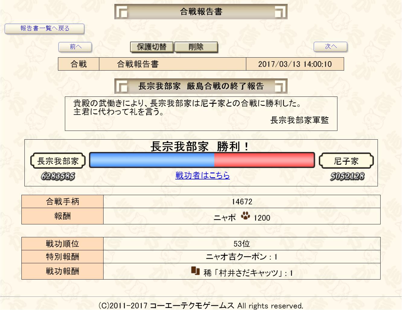 game_kassen_20170313.png