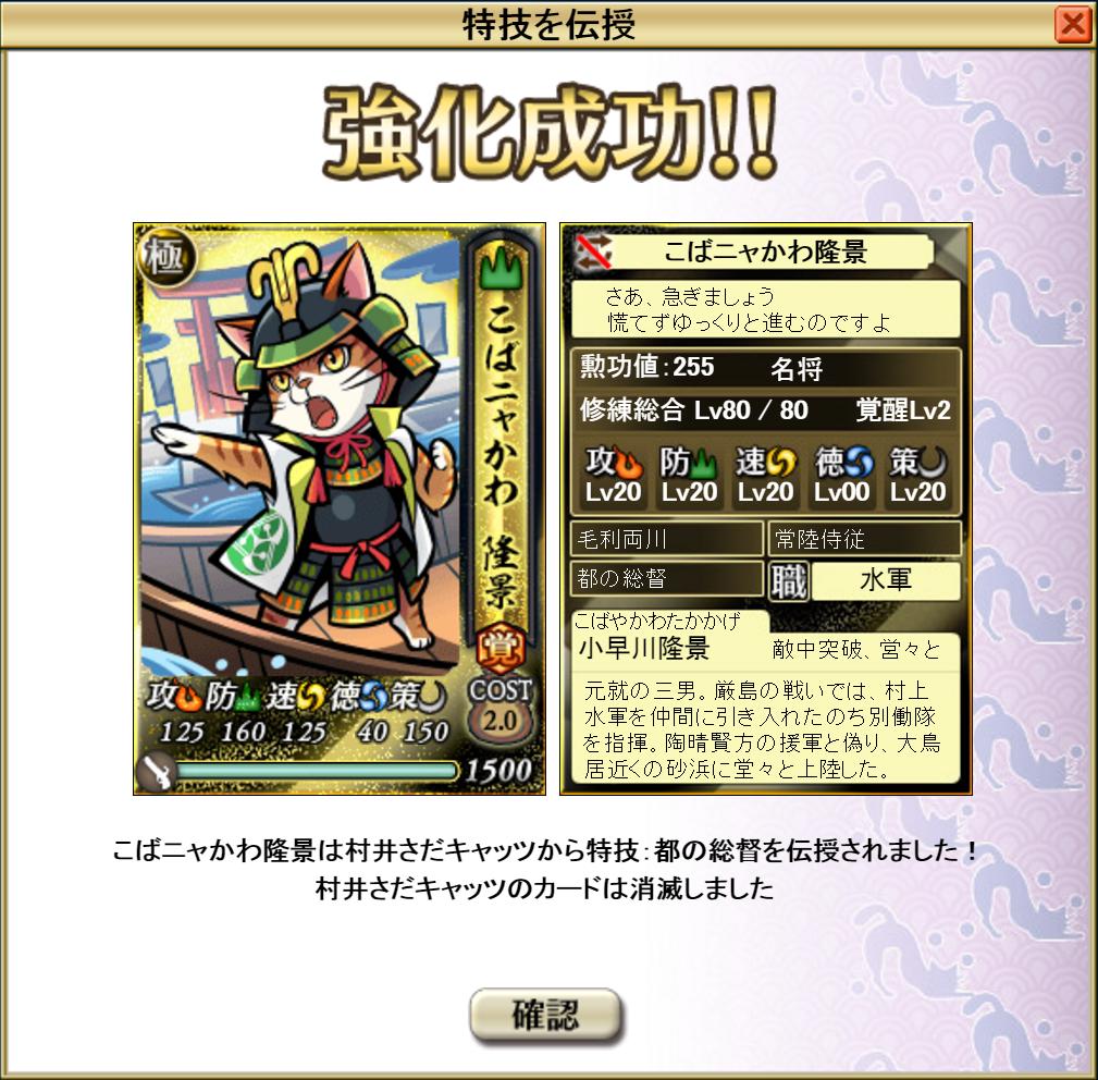 game_success_miyakonototoku.png