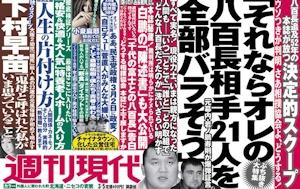 週刊現代中吊り広告 - コピー