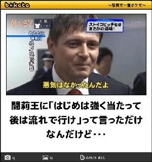 ストイコビッチ編
