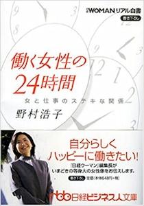 働く女性の24時間