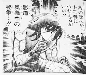 影道奥義中の秘拳