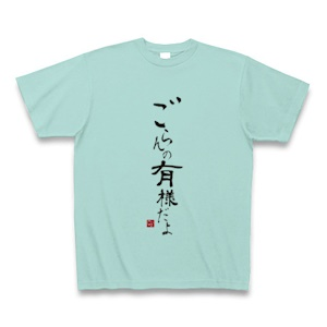 ごらんの有様だよTシャツ