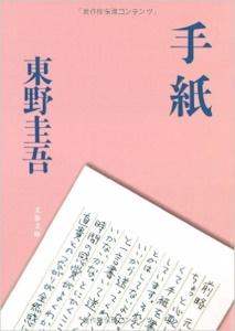 東野圭吾の手紙