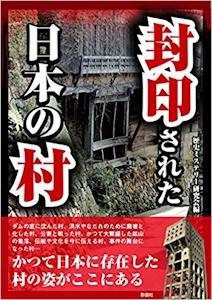 封印された日本の村