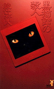 新書版黒猫館の殺人