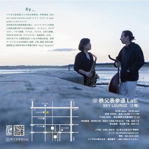 ky2017_chichibu-2.jpg