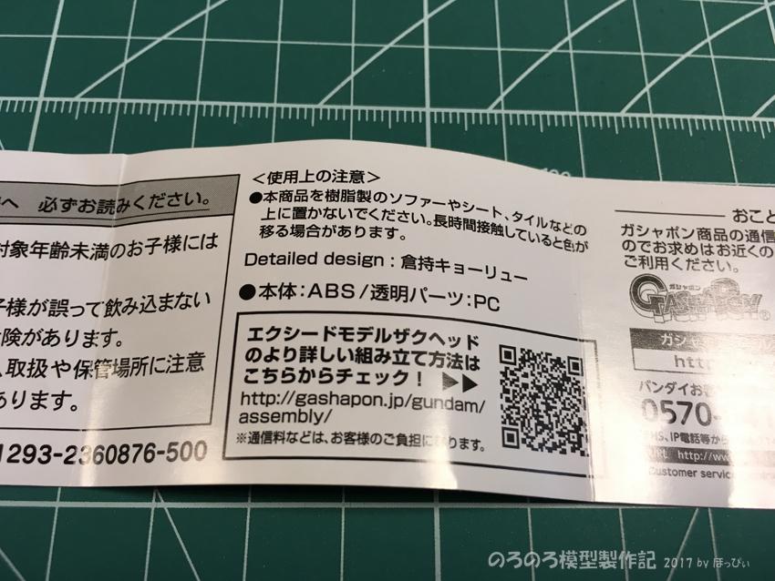 20170307231605ed2.jpg